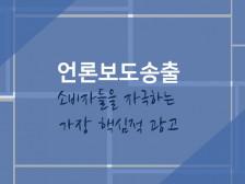 언론홍보 기사 송출 해드립니다.