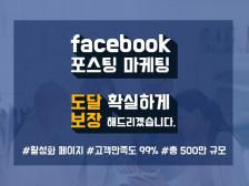 페이스북 포스팅 팔로워최대 [1,000만명] 배포 및 공유대행해드립니다.