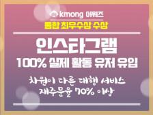 크몽 최우수상/판매1위] 인스타그램 실제 활동 유저 유입 대행관리 해드립니다.