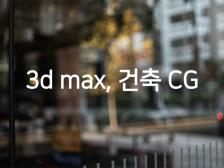 3DMAX /포토샵/CAD/투시도, 조감도, 모델링, 아이소, 실내투시도 작업해드립니다.