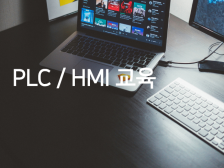 PLC(LS산전:XGT)  및 HMI(CIMON) 기초 교육해드립니다.