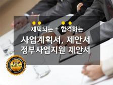 사업계획서, 제안서, 정부지원사업, 컨설팅 & 문서 작성 도와드립니다.