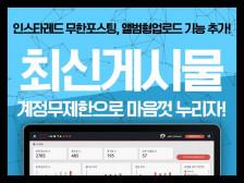 인스타그램 최신게시물 무한포스팅, 앨범형게시물 무한계정으로 제공해드립니다.