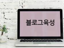유명업체 브랜드 블로그 관리 경험 다수, 브랜드블로그 관리해드립니다.