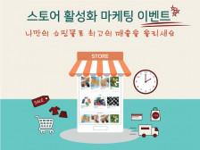 [오픈 특가]  스토어 (스찜, 톡찜, 상찜) 활성화 광고 마케팅 해드립니다.