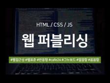 깔끔하고 꼼꼼한 코딩!  웹 퍼블리싱 해드립니다.