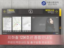 지하철 1234호선 종합안내도에 주변지역안내도및 출구방향 유상표기로 탁월한 홍보효과를드립니다.