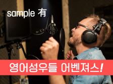 영어 성우들이 다양한 목소리로 녹음해드립니다.