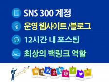 운영하시는 웹사이트와 블로그에 대해 소셜 계정 300개에 북마킹을 해드립니다.