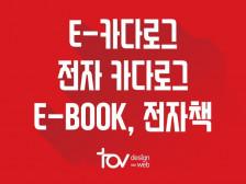 E-카다로그, 전자 카다로그, 온라인 카다로그, 웹 카다로그, E-BOOK 제작해드립니다.