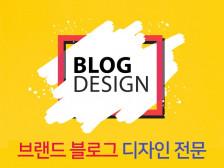 브랜드 특성에 맞는 블로그 디자인 실력으로 보여드립니다.