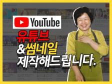 유튜브 썸네일 이미지 편집해드립니다.
