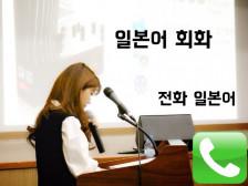 [전화일본어] 합리적인 금액으로 일본어 회화 레슨을 재밌게 해드립니다.