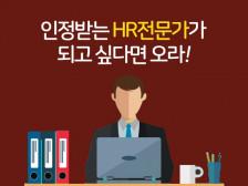 """""""사장님께 인정받는"""" HR 기획 및 보고서 작성을 도와드립니다."""
