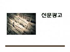신문 광고 (주요 일간) 해드립니다.