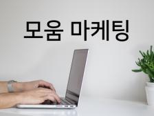 (무료 서비스 팍팍)블로그 체험단을 정직, 성실하게 모집해드립니다.