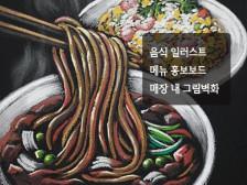 매장용 모든 음식그림을 그려드립니다.