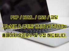 PHP/HTML/CSS/코딩/그누보드,영카트 게시판 및 추가 개발해드립니다.