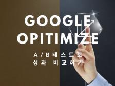 Google Optimize A/B테스트 진행 해드립니다.