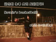 농구 스킬 트레이닝을 해드립니다.