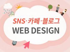 sns 블로그 카페 홈페이지 디자인해드립니다.