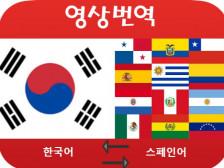 스페인어-한국어 영상 번역해드립니다.