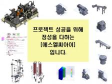 기계설계, 시험장치, 장비설계, 프로젝트성  모델링(3D), 제안설계 , 도면  작업해드립니다.