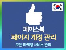 페이스북/페북 파워 페이스북  페이지/페이스북  관리해드립니다.