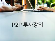 20대~40대 바쁜 직장인들이 쉽게 P2P투자 강의드립니다.