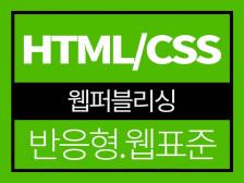 퍼블리싱/HTML/CSS/카페24 퍼블리싱 작업 해드립니다.