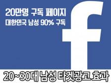 남성90% 구독 20만명 페이스북 페이지에서 게시물광고를드립니다.