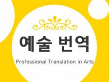 [예술전문 번역] 오역 없는 정확한 의미 전달해드립니다.