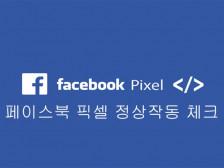 페이스북 픽셀 정상작동여부 체크해드립니다.