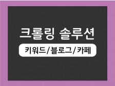 [리뷰100개돌파!!]카페/블로그/키워드 크롤링솔루션드립니다.