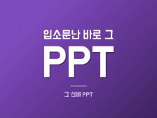 용도와 대상에 맞게 만족도 높은 PPT를 만들어드립니다.