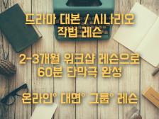 [1:1] 드라마 대본 / 시나리오 작법 레슨해드립니다.