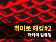 취미로 해킹(해커의 컴퓨팅)하는 방법을 알려드립니다.