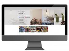 블로그 홈페이지형 / 블로그디자인 / 위젯등록 해드립니다.