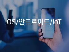 IOS/안드로이드  하이브리드앱 개발 해드립니다.