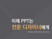 개인발표자료부터 회사소개서,제안서 등 여러분야의 PPT 디자인을 진행해드립니다.