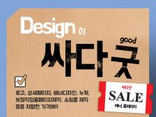 홈페이지/상세페이지 /이벤트페이지/각종배너작업/로고/메인디자인/서브디자인등등 디자인해드립니다.