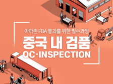 QC/Inspection/중국 내 검품 신속하고 꼼꼼하게 해드립니다.