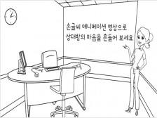 손글씨 애니메이션(모션그래픽,인포그래픽) 영상으로 제품/서비스에 숨을 불어 넣어드립니다.