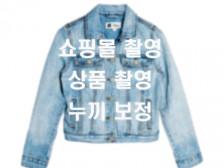 쇼핑몰 촬영, 상품 촬영, 누끼 촬영, 포토샵 보정, 리텅칭해드립니다.
