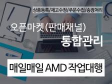 외부 AMD로 온라인 판매관리 해(상품등록/주문수집/재고수정)드립니다.