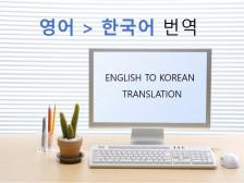 IT, 기술, 여행 및 일반 비즈니스 분야 영한 번역 해드립니다.