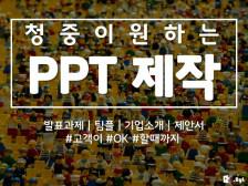 [PPT제작]한글파일로 되어 있는 발표과제, 기업소개 등 깔끔한 PPT로 바꿔드립니다.