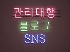 SNS관리 (블로그&SNS카드뉴스 제작)드립니다.