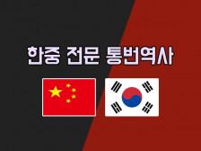 한국어, 중국어 신속하게 번역해드립니다.