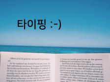 논술, 한글, 영어 신속정확 타이핑 해드립니다.